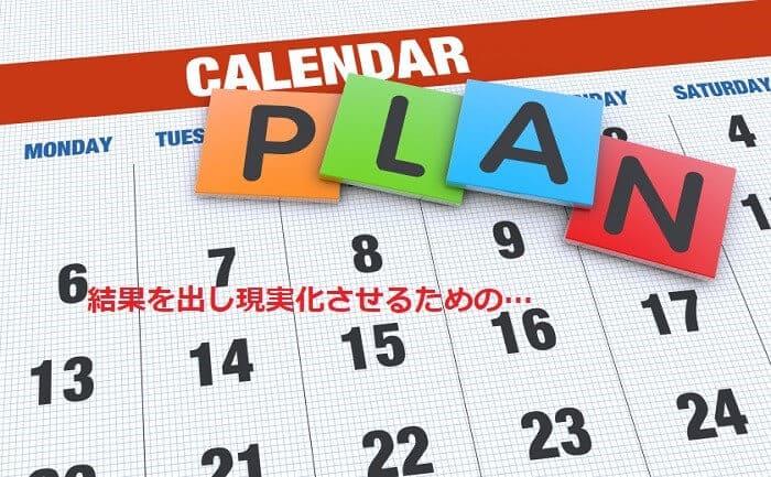 【NFS専用】カレンダーの使い方