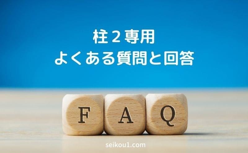 柱2専用-よくある質問と回答