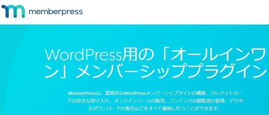 MemberPressのレビューとダウンロード