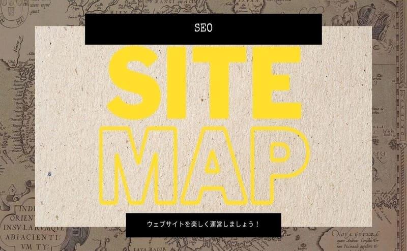 サイトマップはプラグインで?