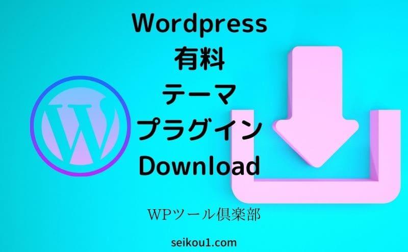 Wordpressのテーマとプラグインのダウンロードはこちら