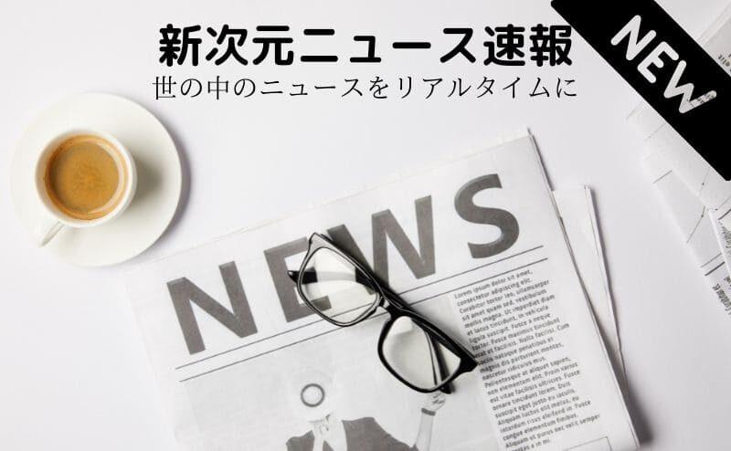 新次元ニュース