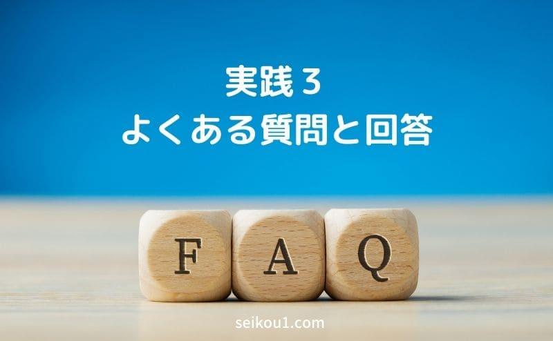 実践3よくあるご質問と回答