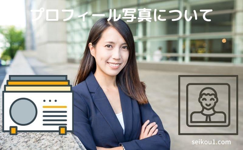 【NFS専用】プロフィール画像