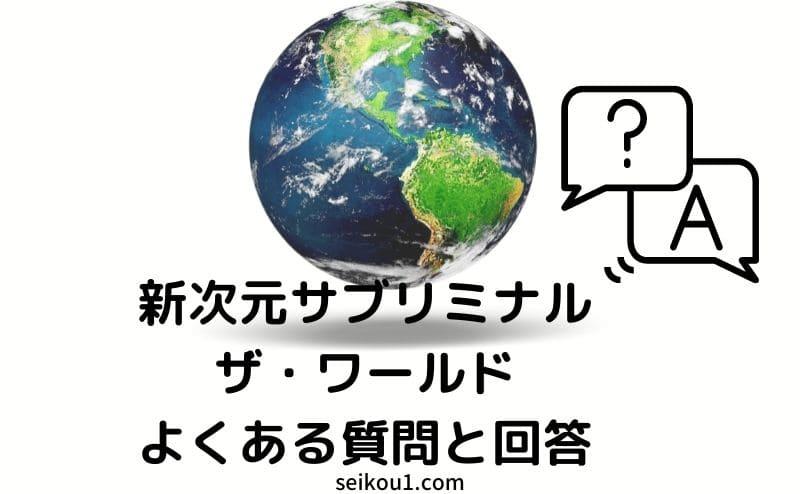 新次元サブリミナルザ・ワールド関連のよくある質問と回答