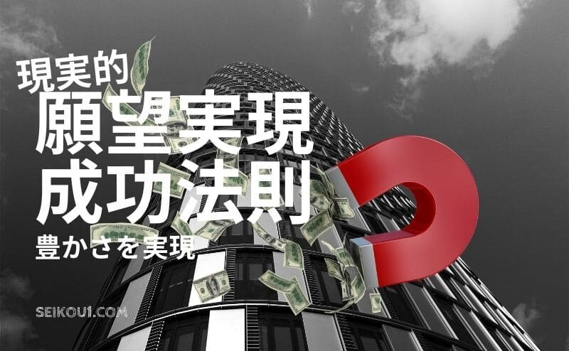 お金を稼ぐための願望実現と成功法則とは?