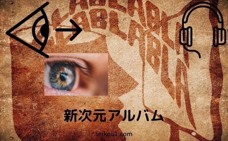 新次元アルバム一覧-特殊サブリミナルアファメーションCD/DVD