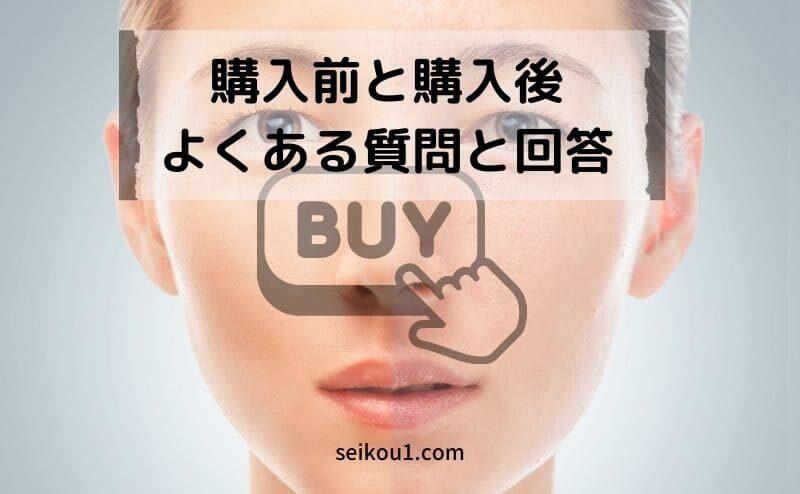 購入前と購入後のFAQ