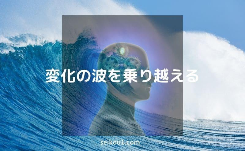 潜在意識の波について-変化の波を乗り越える方法