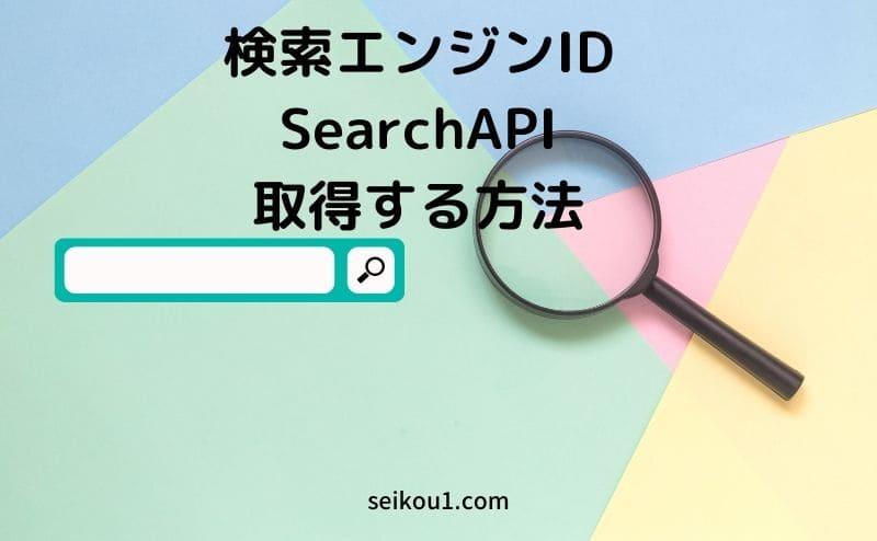 検索エンジンIDとSearchAPIを取得する方法