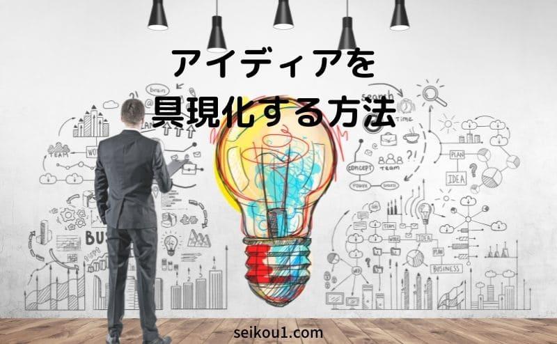 アイディアを具現化する方法