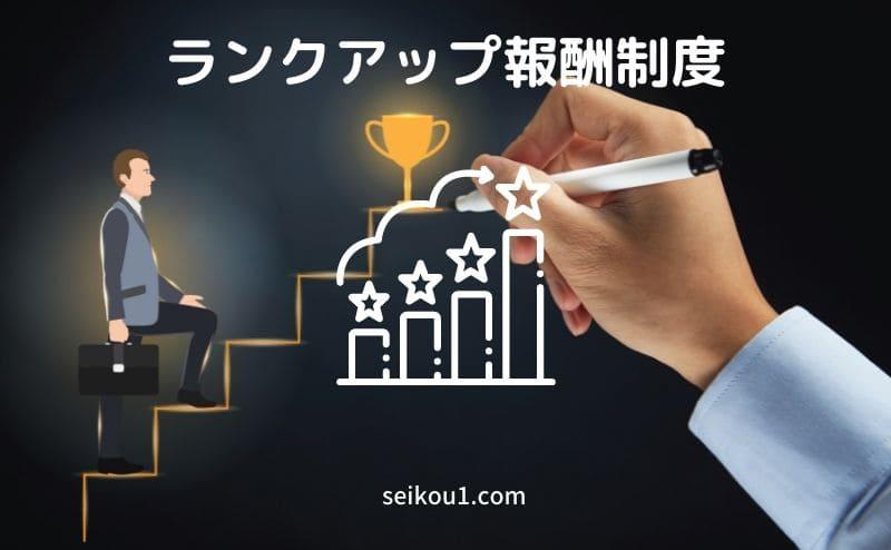 【NFS専用】ランクアップ報酬制度の解説