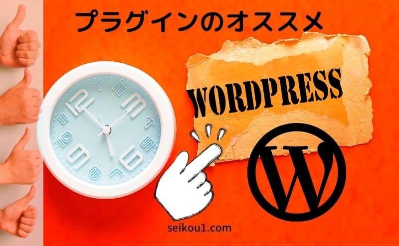 Wordpressプラグインのオススメ