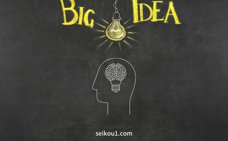 大きなことを考えられるようになり大成功する