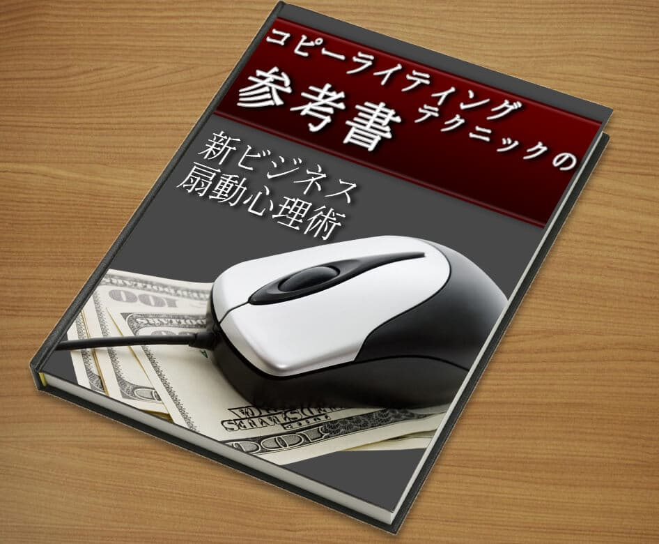 【会員限定】コピーライティングテクニックの参考書(期間限定)