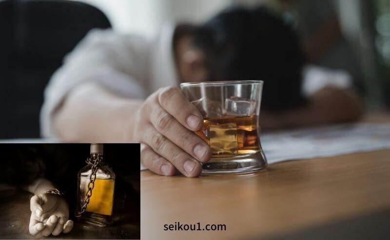 アルコール中毒の改善