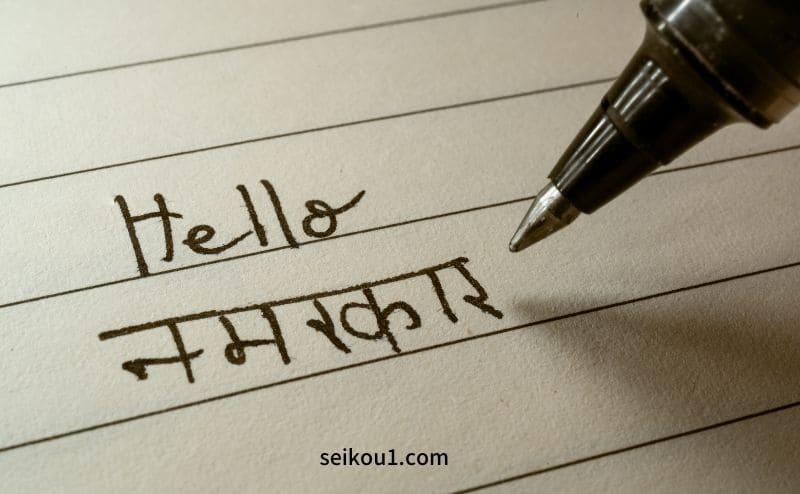 ヒンディー語を学ぶ助け