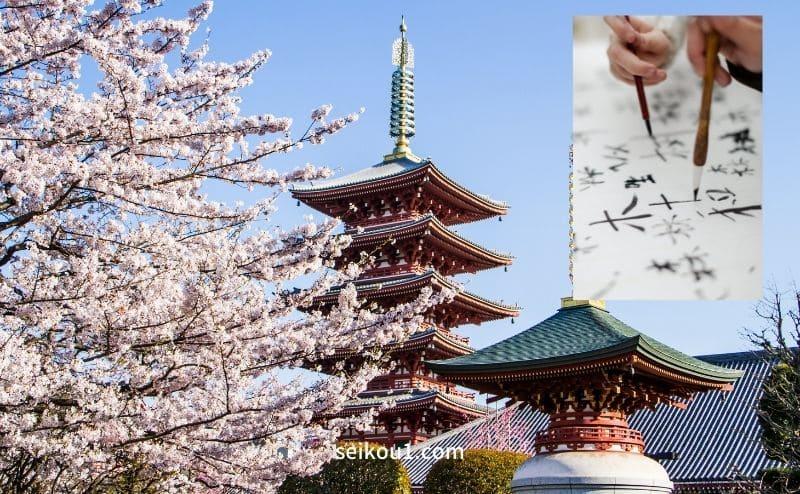 日本語を学ぶ助け