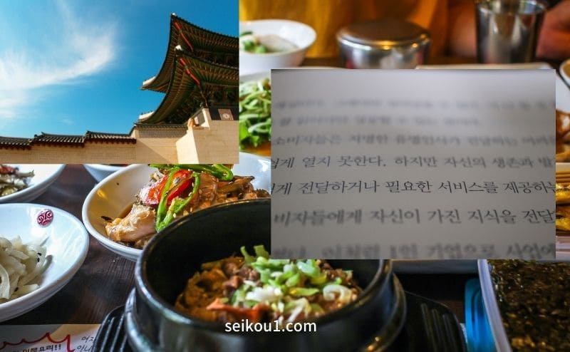 韓国語を学ぶ助け