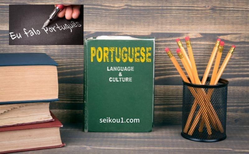 ポルトガル語を学ぶ助け