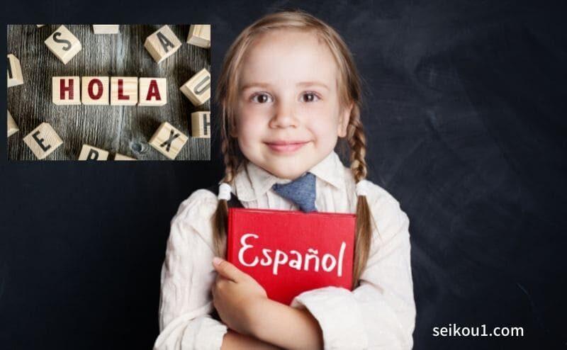 スペイン語を学ぶ助け