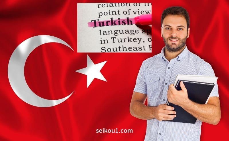 トルコ語を学ぶ助け