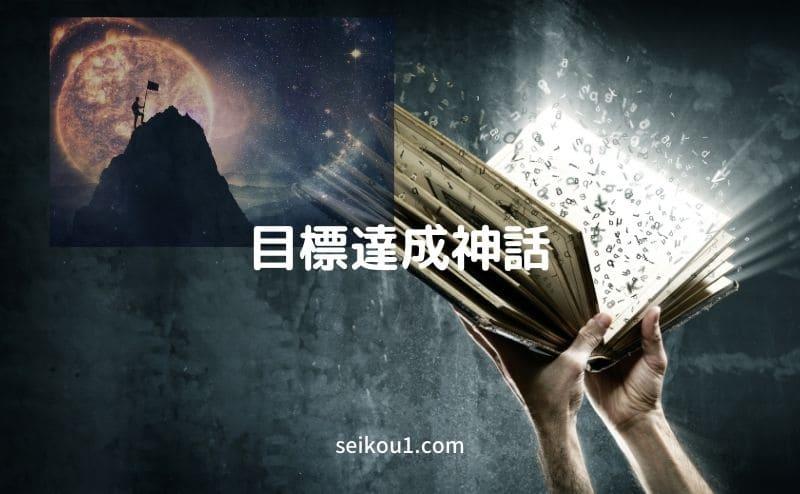 願望実現ノートの秘訣~目標達成神話の5つの書き方