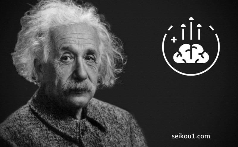 IQを上げる