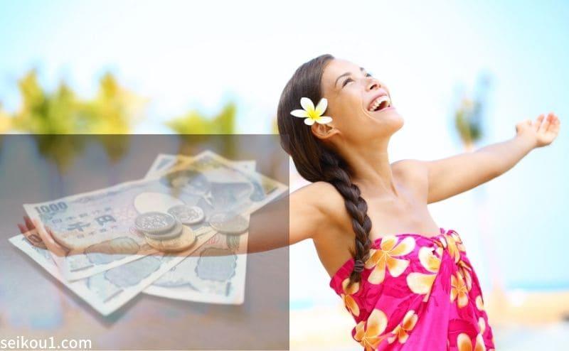 お金と喜び