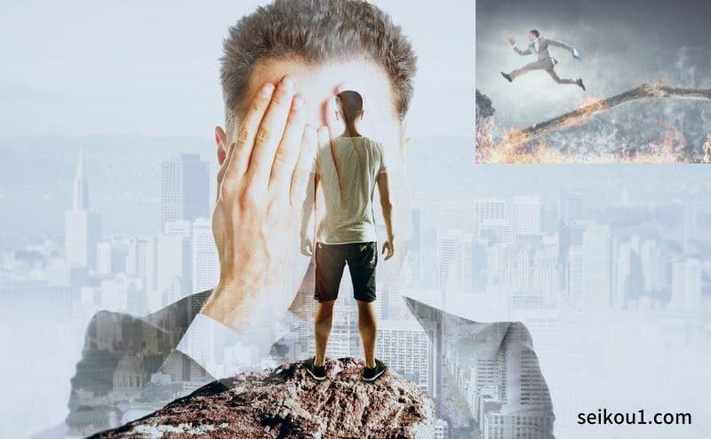 失敗への恐れを克服する