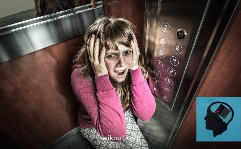 閉所恐怖症を克服