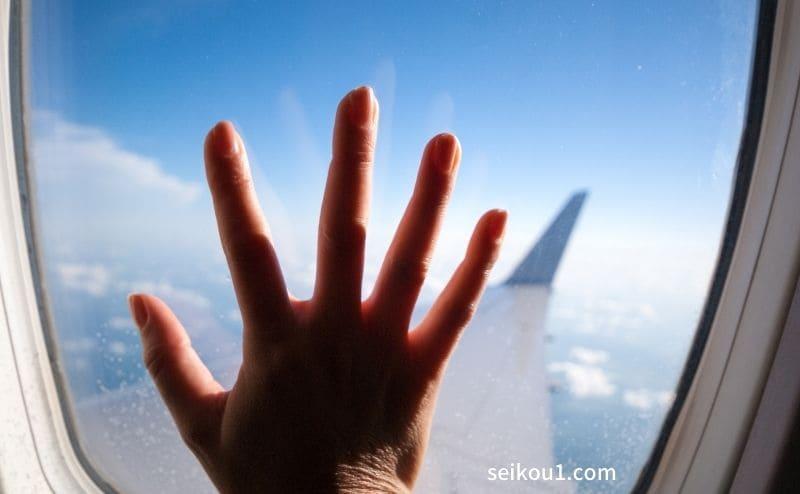 飛行機恐怖症を克服