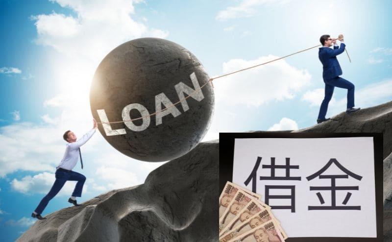 借金を完済し無借金になるための